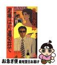 泥棒は片道切符で 長篇ユーモア・ピカレスク / 赤川 次郎 / 徳間書店