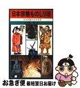 【中古】 日本宗教ものしり100 / 小池 長之 / 日本文芸社 [単行本]【ネコポス発送】