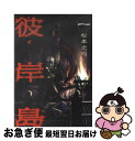 【中古】 彼岸島 1 / 松本 光司 / 講談社 [コミック]【ネコポス発送】