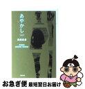 【中古】 あやかし 上 / 高橋 克彦 / 双葉社 [文庫]【ネコポス発送】