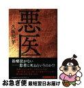 【中古】 悪医 / 久坂部 羊 / 朝日新聞出版 [単行本]【ネコポス発送】