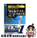 【中古】 8割が落とされる「Webテスト」完全突破法 必勝・就職試験! 2015年度版 2 /