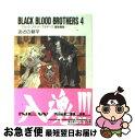 【中古】 BLACK BLOOD BROTHERS 4 / あざの 耕平 / 富士見書房 [文庫]【ネコポス発送】