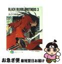 【中古】 BLACK BLOOD BROTHERS 3 / あざの 耕平 / 富士見書房 [文庫]【ネコポス発送】