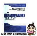 【中古】 DREAMWEAVER 2マスターブック The visual tool for profe / 中島 哲郎 / 毎日コミュニケーションズ [単行本]【ネコポス..