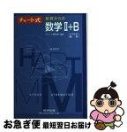 基礎からの数学2+B / チャ−ト研究所 / 数研出版 [単行本]