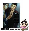 【中古】 1円の男 / もんでん あきこ / 芳文社 コミック 【ネコポス発送】