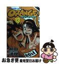 【中古】 Orange 第13巻 / 能田 達規 / 秋田書店 [コミック]【ネコポス発送】