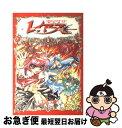 【中古】 魔法騎士レイアース 1 / CLAMP / 講談社 [コミック]【ネコポス発送】