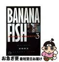 【中古】 BANANA FISH 第3巻 / 吉田 秋生 / 小学館 [文庫]【ネコポス発送】