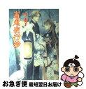 【中古】 百鬼夜行抄 8 / 今 市子 / 朝日ソノラマ [コミック]【ネコポス発送】