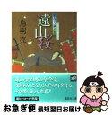 【中古】 遠山桜 影与力嵐八九郎 / 鳥羽 亮 / 講談社 [文庫]【ネコポス発送】
