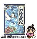 【中古】 魔法騎士レイアース2 2 / CLAMP / 講談社 [コミック]【ネコポス発送】