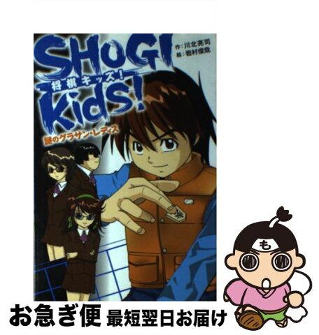 【中古】 Shogi kids! 将棋キッズ! 謎のグラサン・レディス / 川北 亮司 / そうえん社 [単行本]【ネコポス発送】