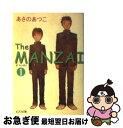 【中古】 The MANZAI 1 / あさの あつこ / ジャイブ [文庫]【ネコポス発送】