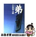【中古】 弟 / 石原 慎太郎 / 幻冬舎 [単行本]【ネコポス発送】