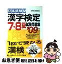 【中古】 漢字検定7 8級試験問題集 本試験型 2009年版 / 成美堂出版編集部 / 成美堂出版 単行本 【ネコポス発送】