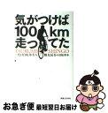 【中古】 気がつけば100km走ってた 二代目自転車名人鶴見...