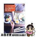 【中古】 作ってあげたい彼ごはん フードコーディネーター・Shioriの人気ブログが / 岡田 史織