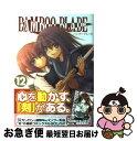 【中古】 BAMBOO BLADE 12 / 土塚 理弘, 五十嵐 あぐり / スクウェア・エニックス [コミック]【ネコポス発送】
