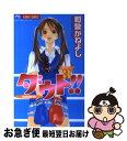 【中古】 ダウト!! 3 / 和泉 かねよし / 小学館 [コミック]【ネコポス発送】