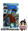 【中古】 超速スピナー 第3巻 / 橋口 隆志 / 小学館 [コミック]【ネコポス発送】