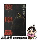【中古】 彼岸島 3 / 松本 光司 / 講談社 [コミック]【ネコポス発送】