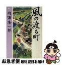 【中古】 風の渡る町 / 内海 隆一郎 / 小学館 [文庫]【ネコポス発送】