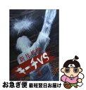 【中古】 キーチVS 3 / 新井 英樹 / 小学館 [コミック]【ネコポス発送】