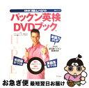 【中古】 パックン英検DVDブック / NHK英語でしゃべらナイト制作班 / アスコム [大型本]【ネコポス発送】