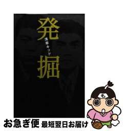 【中古】 発掘 / <strong>浅草キッド</strong> / ロッキングオン [単行本]【ネコポス発送】