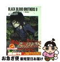 【中古】 BLACK BLOOD BROTHERS 9 / あざの 耕平 / 富士見書房 [文庫]【ネコポス発送】