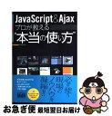"""【中古】 JavaScript & Ajaxプロが教える""""本当の使い方"""" / MdN編集部 / エムディエヌコーポレーション [単行本]【ネコポス発送】"""