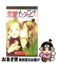 【中古】 恋愛カタログ 7 / 永田 正実 / 集英社 [コミック]【ネコポス発送】