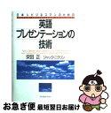 【中古】 日本人ビジネスマンのための英語プレゼンテーションの...