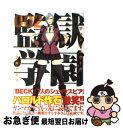 【中古】 監獄学園 2 / 平本 アキラ / 講談社 [コミック]【ネコポス発送】