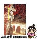【中古】 復活の儀式 上 / T・E・D・クライン / 東京創元社 [文庫]【ネコポス発送】