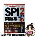 【中古】 SPI2問題集決定版 圧倒的なわかりやすさ! 〔'13年度版〕 / 柳本 新二 / 永