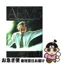【中古】 Arms 8 / 皆川 亮二 / 小学館 [コミック]【ネコポス発送】