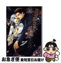 【中古】 ミスティック・メイズ 桜姫3 / 水壬 楓子 / 徳間書店 [文庫]【ネコポス発送】