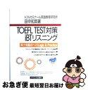 【中古】 TOEFL TEST対策iBTリスニング 実力100点へのlogic & practice / 田中 知英 / テイエス企画 単行本(ソフトカバー) 【ネコポス発送】