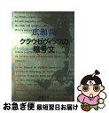 【中古】 クラウゼヴィッツの暗号文 / 広瀬 隆 / 新潮社 文庫 【ネコポス発送】