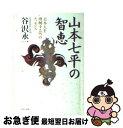 【中古】 山本七平の智恵 日本人を理解する75のエッセンス / 谷沢 永一 / PHP研究所 [文庫]【ネコポス発送】