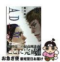 【中古】 ADAMAS 11 / 皆川 亮二 / 講談社 [コミック]【ネコポス発送】