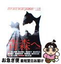 【中古】 STORY BOX JAPAN 2010 Nov. / 相場 英雄 / 小学館 [文庫]【ネコポス発送】