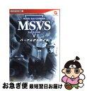【中古】 Mobile suit Gundam MSVS(エムエスバーサス)パーフェクトガ / ソフトバンククリエイティブ / ソフトバンククリエイティブ [単行本]【ネコポス発送】