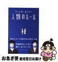 【中古】 人類のルール / フットボールアワー / 角川
