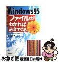 【中古】 Windows95ファイルがわかればみえてくる 脱・初心者を目指すあなたに / 高橋 浩子 / 技術評論社 [単行本]【ネコポス発送】