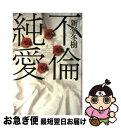 【中古】 不倫純愛 / 新堂 冬樹 / 新潮社 単行本 【ネコポス発送】