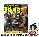 【中古】 すてきなガーデンデザイン素材&植物成功実例500 / 主婦と生活社 / 主婦と生活社 [ムック]【ネコポス発送】